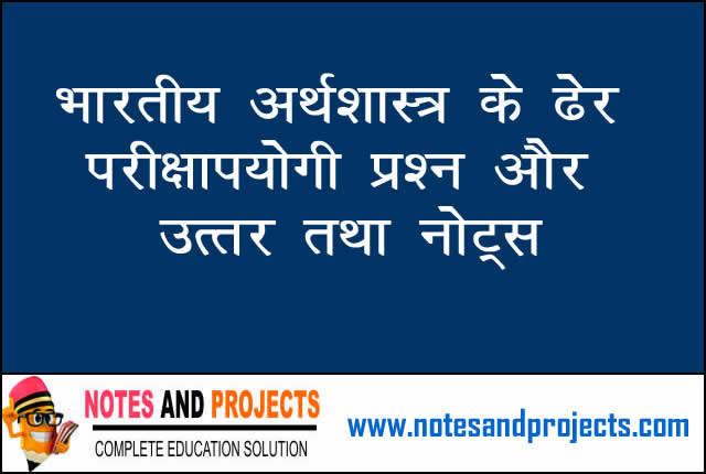 Download Economics Notes pdf in Hindi