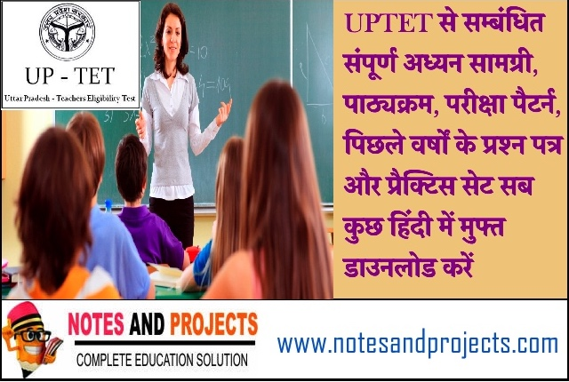 UPTET Notes PDF Download