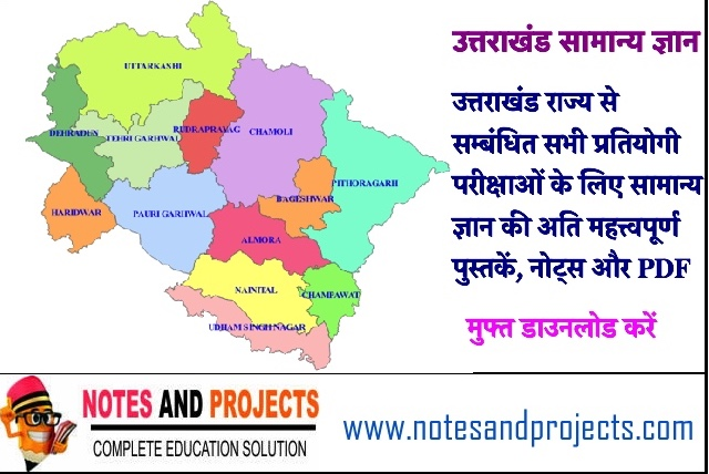 Uttarakhand General Knowledge Books Free Download