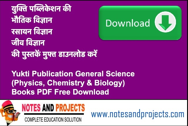 yukti gk book pdf | | Notes and Projects