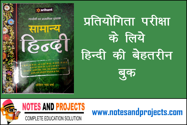hindi grammar book pdf