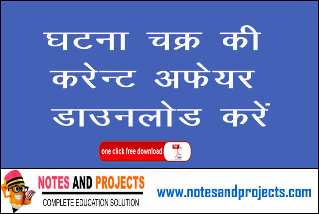 Download Yearly current affairs in hindi pdf