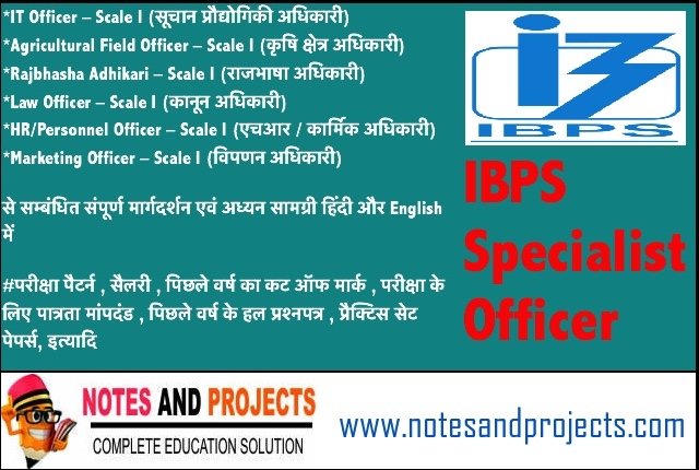 IBPS SO Notification And Study Material
