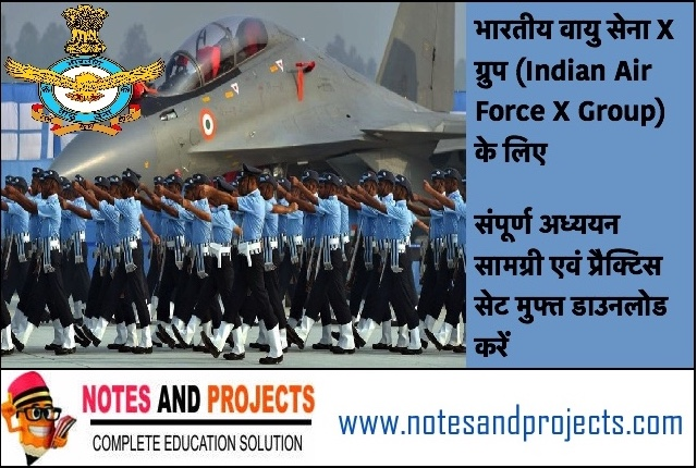 Indian Air Force X Group Study Material