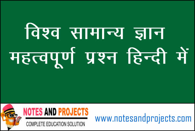 Very Important & Useful World GK Facts In Hindi