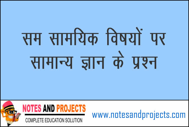 gk questions on current affairs in Hindi