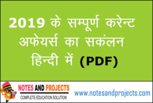 yearly current affairs 2019 Hindi PDF – Notes and Projects