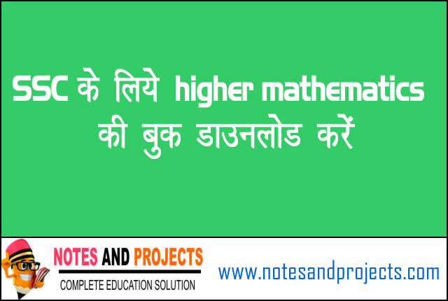 Download SSC Higher Mathematics Book PDF