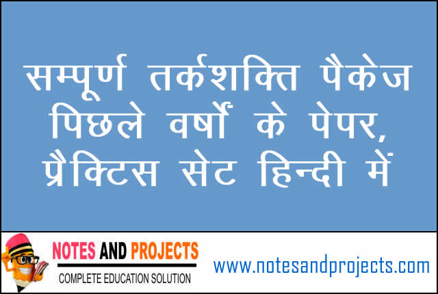 Reasoning book in hindi pdf