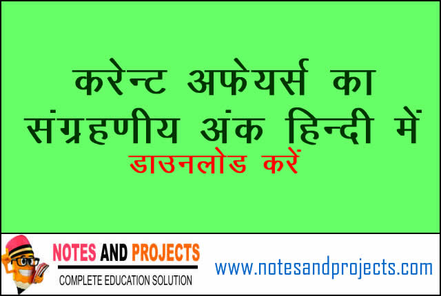 current affairs pdf download in hindi | | Notes and Projects
