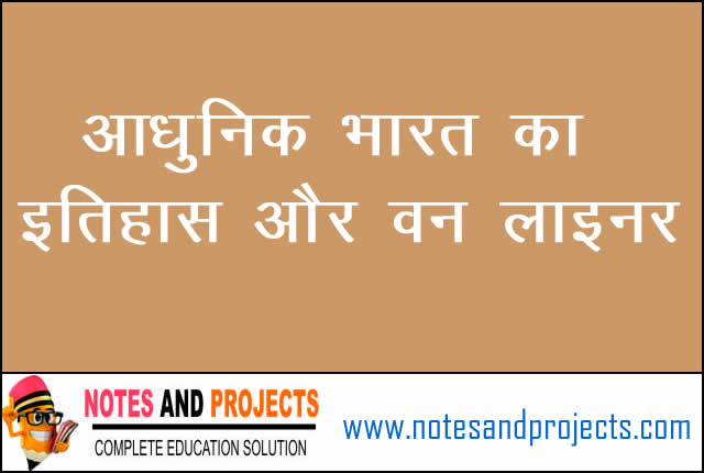 Modern History of india in hindi pdf