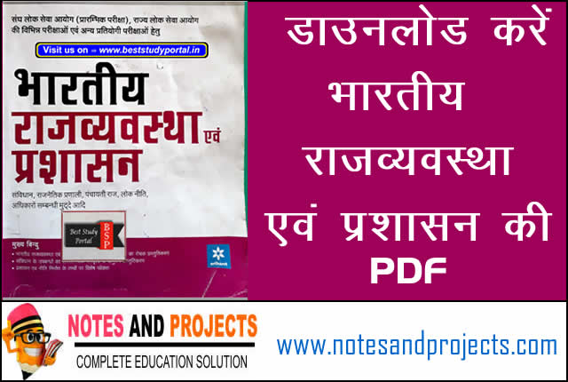 Political science books in hindi