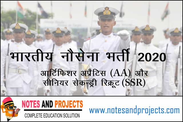 Indian Navy Sailor Entry SSR and AA for Batch 2020