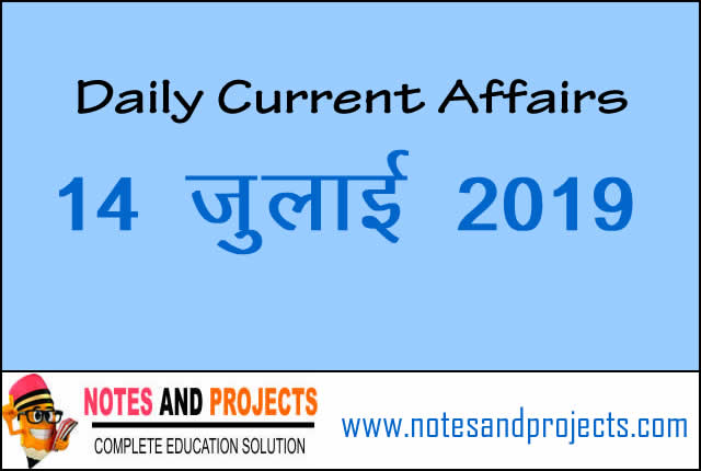 Daily Current Affairs, 14 July 2019