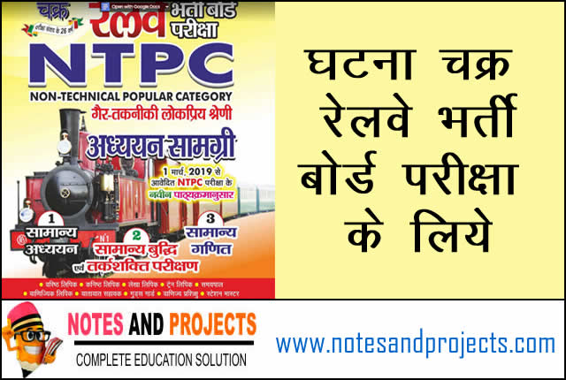RRB NTPC E-Book In Hindi