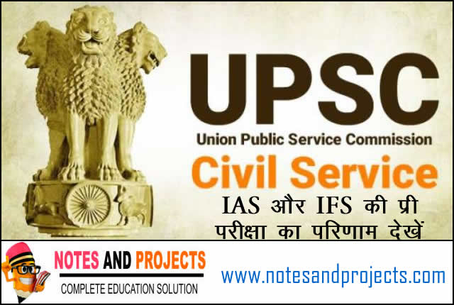 upsc-civil-services-ias-ifs-2019