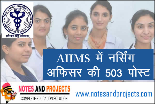 aiims-delhi-nursing-officer