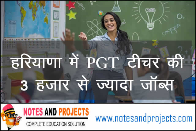 haryana-hssc-pgt-teacher