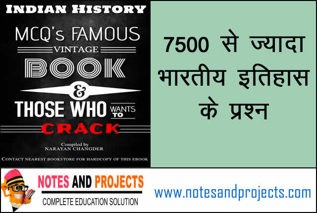 indian-history-in-english