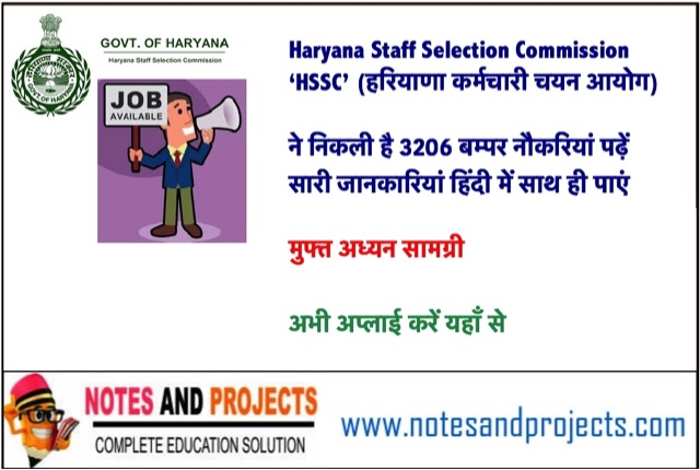 Haryana Govt Job New Vacancy For Various Posts