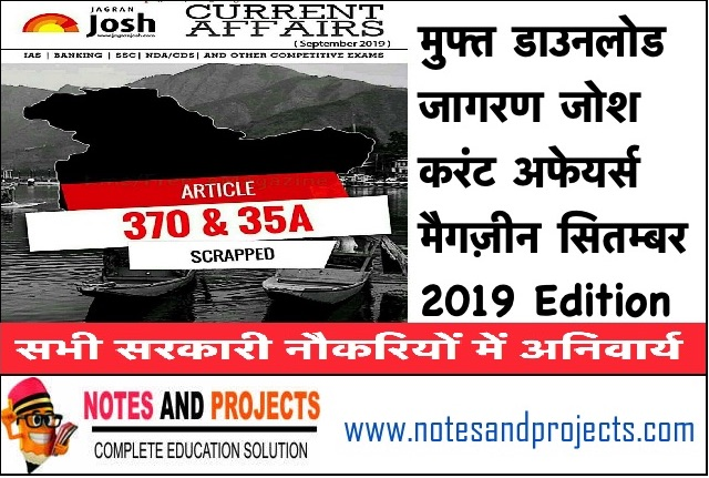 Current Affairs By Jagran Josh September 2019